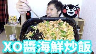 【美食】「COSTCO」XO醬海鮮炒飯