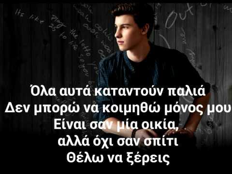 Shawn Mendes - Crazy (Greek Lyrics) mp3