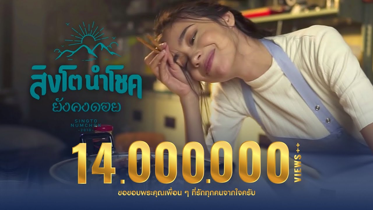Photo of ยัง คง คอย เนื้อเพลง – Singto Numchok – ยังคงดอย [Official MV]