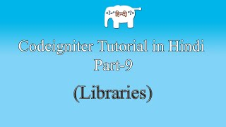Codeigniter Tutorial in Hindi (Libraries) | Part-9