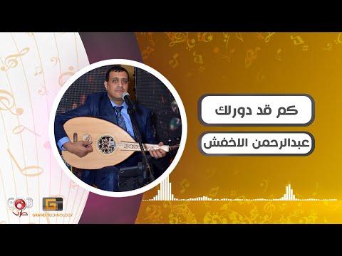 كم قد دور لك - عبدالرحمن الاخفش   Abdul Rahman Al Akhfash - Kam Qad Dur lik