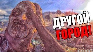 Dying Light Прохождение На Русском #10 — ДРУГОЙ ГОРОД!