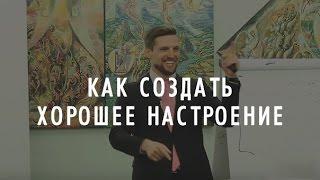 Ораторское искусство | Как создать хорошее настроение