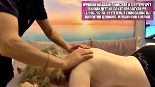 Глубокий массаж шеи, воротника. Ручной массаж плеч, шейно-воротниковой зоны, демонстрация массажа.