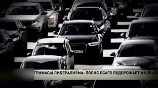 видео КАСКО от Росгосстрах - 2018 год, страховая компания, стоимость, полис