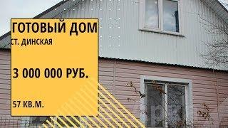 купить готовый дом в п. Кочетинский за 3 100 000 руб. готовый дом в Краснодарском крае