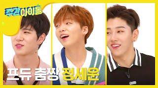 [Weekly Idol] 미스터츄 크럼프, 엑소X방탄 2배속을 이긴 정세운의 댄스?! l EP.326