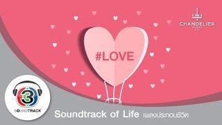 รวมเพลงรักฟังเพราะ I Soundtrack of Life #Love