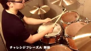 2013.6.22 ACT presents けごいドラムワークショップ チャレンジフレーズ