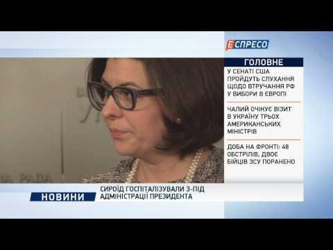 Espreso.TV: Сироїд госпіталізували з під Адміністрації президента