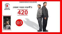 420 I Episode 03 I Drama Serial I Mostofa Sarwar Farooki I Mosharraf Karim I Tisha