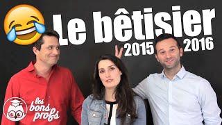 Bêtisier 2015-2016