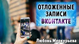 ►► Как сделать отложенную запись Вконтакте на стене ◄◄ Любовь Меркурьева ►►