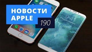 Новости Apple, 190 выпуск: iPhone 8, дополненная реальность и цены в App Store