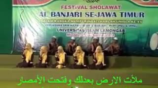 Muhasabatul Qolbi Salaman Ya Umarol Faruq In UNISLA Lirik By Khairul Rozak
