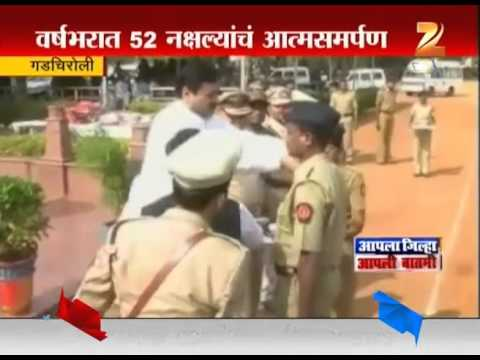 Gadchiroli : Ram Shinde On Inaguration Of New Police Station