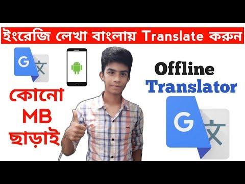 ইংরেজি লেখা বাংলায় Translate করুন How to Translate English to Bengali or Offline translator