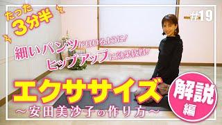 安田美沙子が教える3分間で 出来るエクササイズ 解説付き 普段、実際に安田美沙子が行っている エクササイズを解説付きでお教えします。 皆さんも是非、ご一緒にやって ...