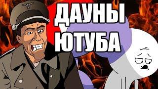 ITPEDIA vs DOBRYAK - ДАУНЫ ЮТУБА?