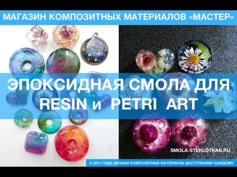 Эпоксидная смола для Resin Art и Petri Art отзыв с примерами работ