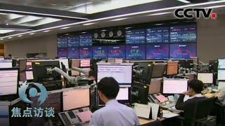 《焦点访谈》 20200513 注册制改革再加速| CCTV
