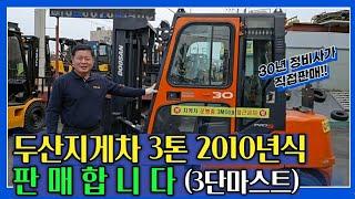 두산지게차 3톤 2010년식(3단마스트) 판매합니다 차…
