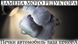 Замена моторедуктора печки Лада Приора (Lada Priora)