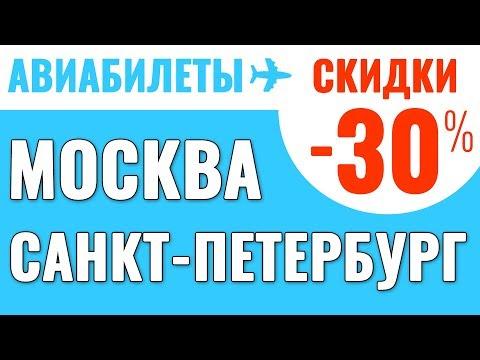 Москва Санкт-Петербург Авиабилеты Дешевые Билеты на Самолет