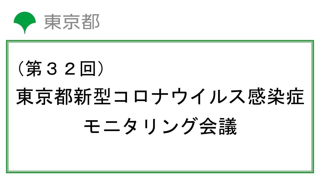 感染 者 新型 東京 ウイルス コロナ 数