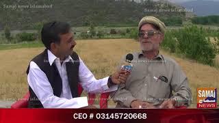 میراوس کی مذاقیہ باتیں پارٹ ٹو آخر تک دیکھنا نا بولے ۔۔سماج نیوز اسلام  آباد ۔۔
