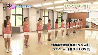 「ハロプロ!TIME」2011年8月11日放送より 3次合宿審査 進出者: 竹内朱...
