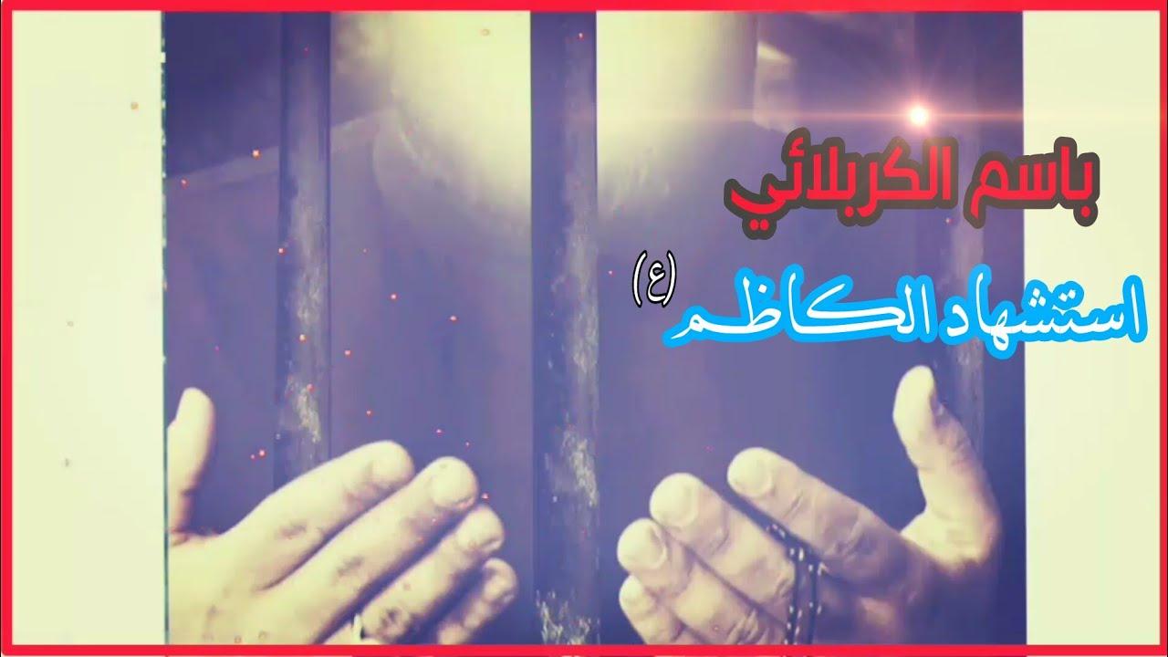 حالات واتس أب حزينه || باسم الكربلائي // استشهاد الإمام موسى ابن جعفر ?