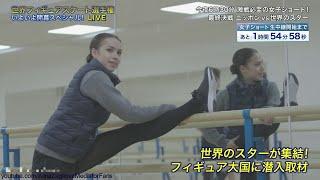 Alina Zagitova World Champs 2019 SP POTO Practice