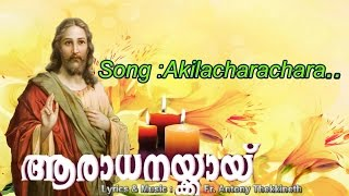 Malayalam christian devotional songs Akilacharachar.. | Malayalam christian song