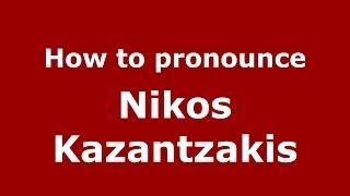 How to pronounce Nikos Kazantzakis (Greek/Greece) - PronounceNames.com