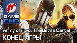 ✔ Army of Two: The Devil's Cartel - Конец игры / Game Ending