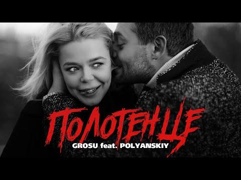 GROSU feat. POLYANSKIY