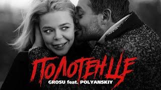 Смотреть клип Grosu Ft. Polyanskiy - Полотенце