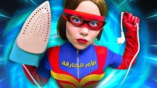 لو كانت أمي بطلة خارقة | لحظات ومواقف محرجة من La La Life Arabic (فيديو موسيقي)