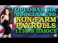 СТРАТЕГИЯ NON-FARM PAYROLLS (НОН ФАРМ) / БИНАРНЫЕ ОПЦИОНЫ BINOMO/ POCKET OPTION/ FINMAX/ OLYMP TRADE