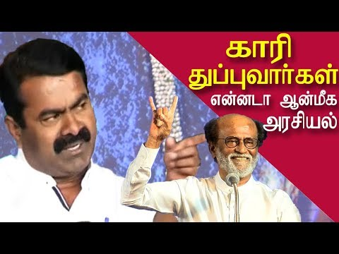 Seeman reaction to rajinikanth political entry seeman speech  tamil news, tamil live news  red pix