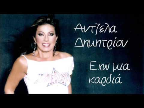 Antzela Dimitriou Exo mia kardia