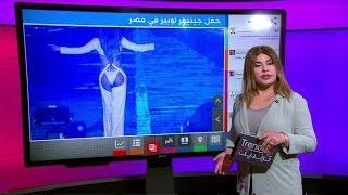 جينيفر_لوبيز: لماذا غضب المصريون من حفلها؟