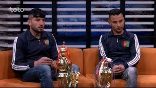 بامداد خوش - ورزشگاه - صحبت ها با احسان عمری و احسان احمدی در باره دستاورد های اخیر ایشان
