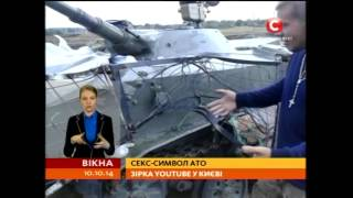 Секс-символ АТО прибув до Києва - Вікна-новини - 10.10.2014