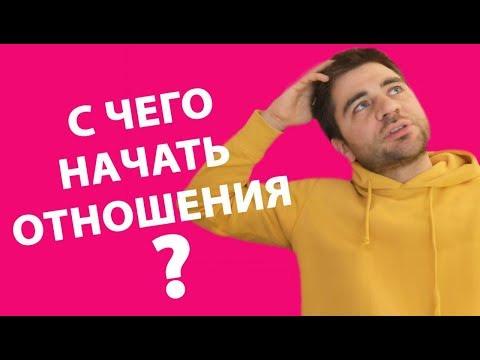 КАК НАЧАТЬ ОТНОШЕНИЯ С МУЖЧИНОЙ | Лев Вожеватов