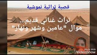 قصبة تراثية نموشية - موال : عامين وشهر ونهار - Gasba traditionnelle nemamcha