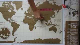Скрэтч-карта мира(Приобрести можно у нас: http://www.dwmagazine.ru Материал: плотная бумага с лакированным покрытием. Размер: карта..., 2012-10-04T12:14:55.000Z)