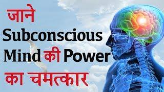 Power of Subconscious Mind Part-1 Hindi