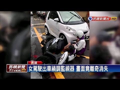 女駕駛出車禍調監視器 畫面竟離奇消失-民視新聞